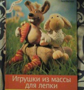 Книжки по созданию игрушек