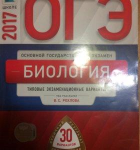 Книга ОГЭ биология