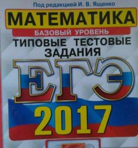 Математика ЕГЭ базовый уровень 2017