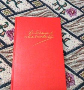 Книга Поэмы Владимира Маяковского