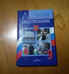 Учебник по обществознанию, 9 класс