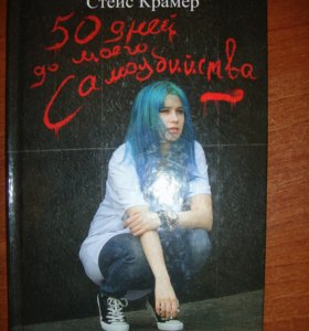 500 дней до самоубийства