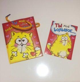 Подарочный пакет с открыткой в комплекте