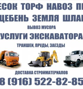 Грузоперевозки и доставка
