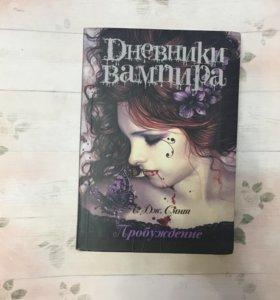 """Дневники вампира """"Пробуждение"""""""