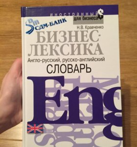 Словарь Англо-русский БИЗНЕС ЛЕКСИКА