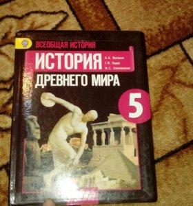 История древнего мира 5 класс.