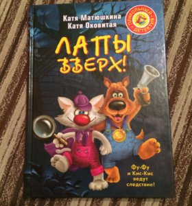 Катя Матюшкина - Лапы вверх