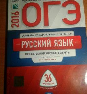 Сборник для подготовки к ОГЭ по русскому языку
