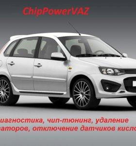 Чип-тюнинг и диагностика автомобилей ВАЗ