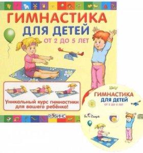 Книга + диск