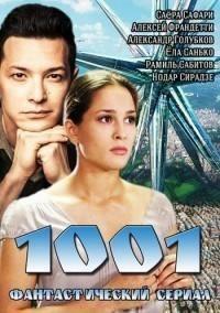 1001 фантастический сериал