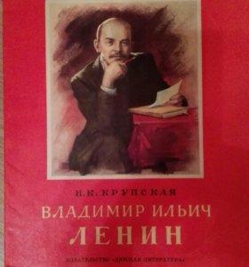Крупская В.И. Ленин