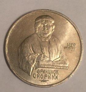 Монета в 1 руб.