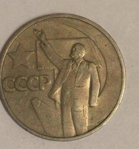 Монета в 50 коп.