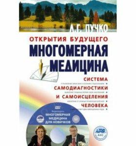 Пучко Г.В. Многомерная медицина (книга+DVD) 2015г.