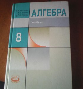 Продам алгебру 8 класс Макарычев