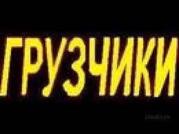 Грузоперевозки- грузчики