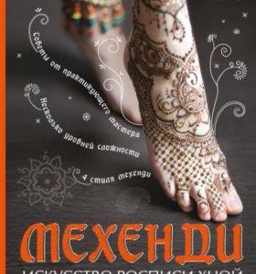 Книга по мехенди