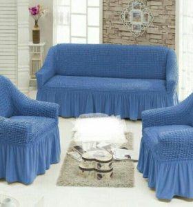 Универсальные чехлы на диван и 2 кресла.