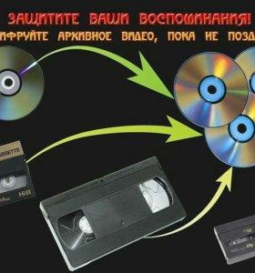Цифрование видео кассет
