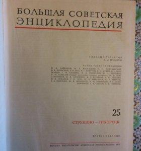Большая советская энциклопедия + ежегодники