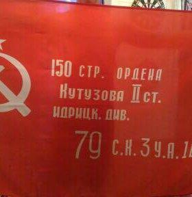 Флаг победы (к празднику 9 мая)