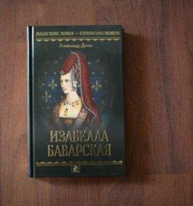 Дюма Александр. Изабелла Баварская