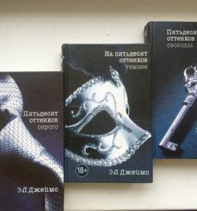 50 оттенков серого трилогия книга