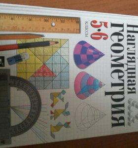 Учебник по наглядной геометрии5-6класс И.Ф.Шарыгин