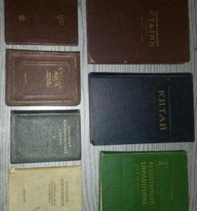 Семь книг (1930-1961)