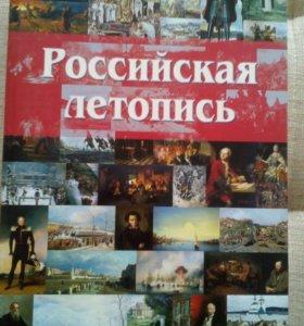 А. Мясников Российская летопись книга