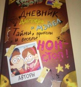 Книга Гравити Фолз- дневник Диппера и Мейбл