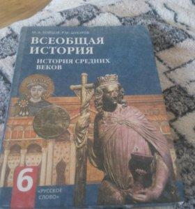 Учебник по всеобщей истории 6 класс