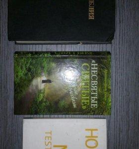 БИБЛИИ (13 книжек)