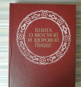 Книга рецептов 1978 год.