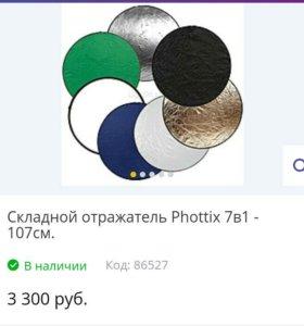 Отражатель Phottix 107см 7в1
