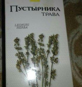 Трава пустырника