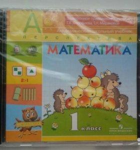 Математика. 1 класс. CD