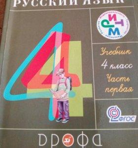 Учебник русский язык 4 класс