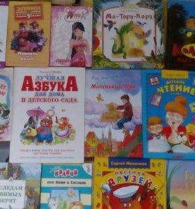 Книги для детей и школьников