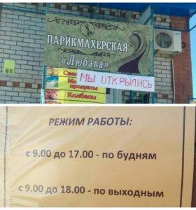 """Парикмахерская """"Любава"""""""