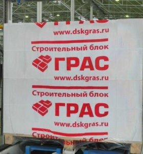 Пено-блок ГРАС
