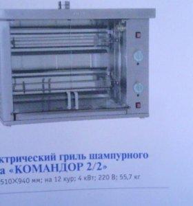 Электро гриль для жарки курей