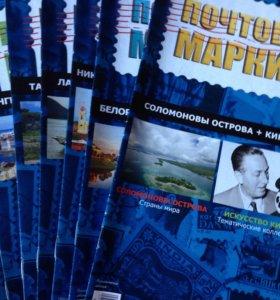 Журналы почтовые марки мира