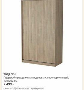Шкаф-купэ