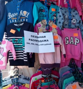 Ликвидация сезонного ассортимента детской одежды