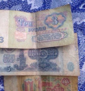 СССР бумажные банкноты и Российские бумажные