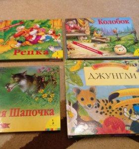 Книжки панорамы