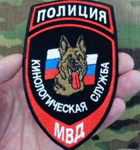 """Нашивка """"Кинологическая служба"""""""